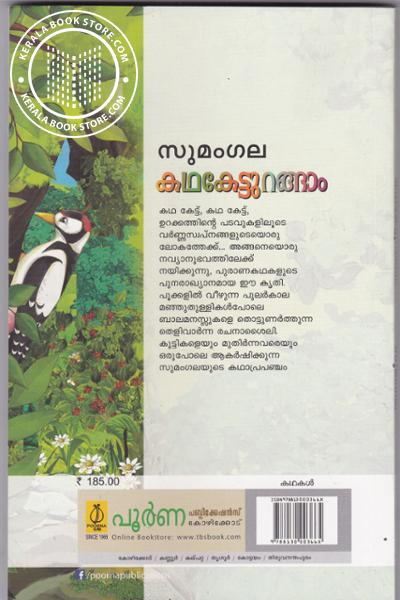 back image of Kathaketturangam
