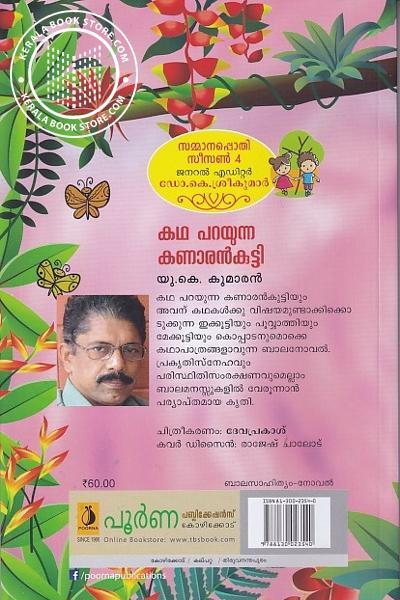 back image of കഥ പറയുന്ന കണാരന് കുട്ടി