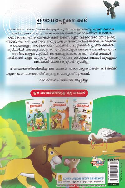back image of കൗതുകമുണര്ത്തുന്ന ഈസോപ്പുകഥകള്