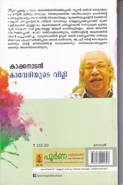 back image of കാവേരിയുടെ വിളി