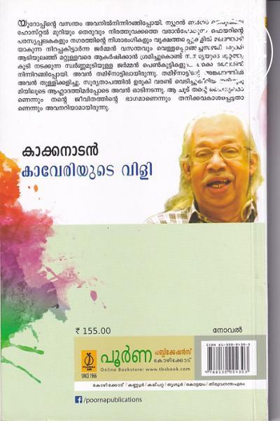 back image of Kaveriyude Vili