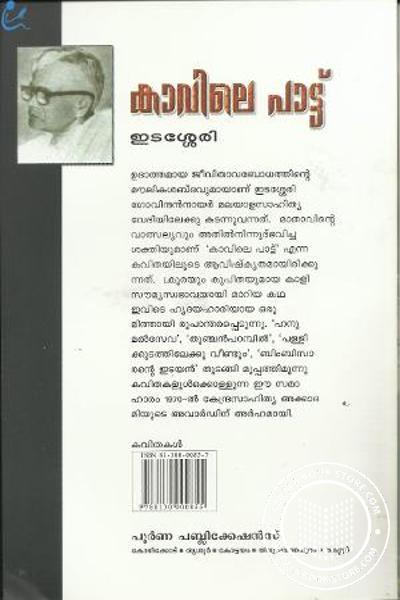 back image of കാവിലെ പാട്ട്