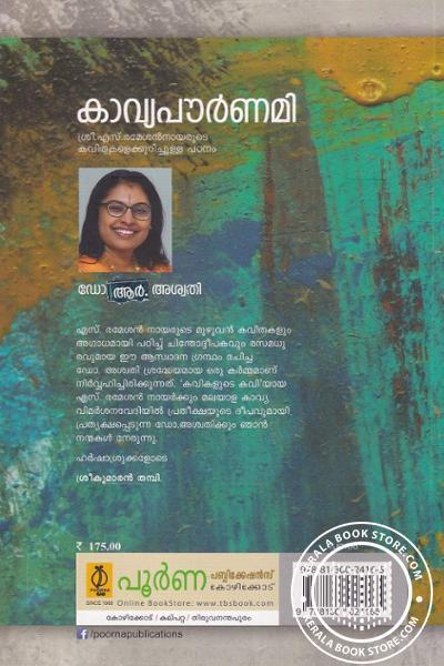 back image of കാവ്യപൗര്ണമി