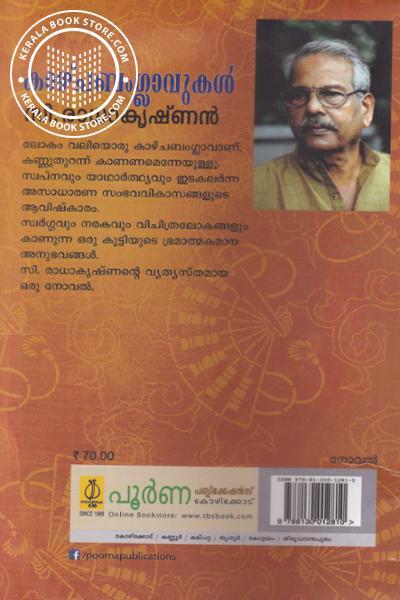 back image of Kazhabamglavukal