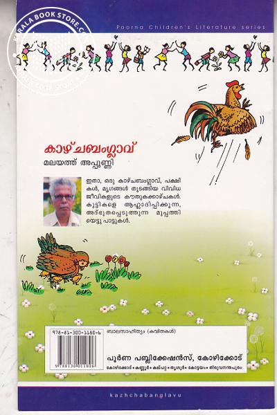 back image of കാഴ്ചബംഗ്ലാവ്