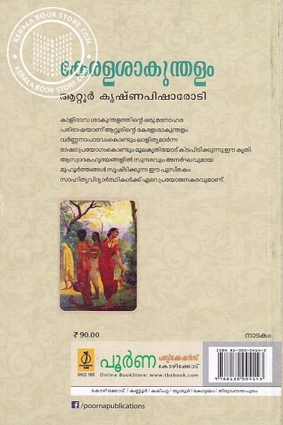 back image of Keralashakunthalam