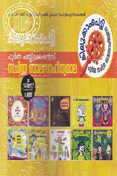 back image of കിലുക്കാംപെട്ടി