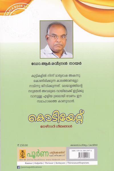 back image of കൊടിയേറ്റ്