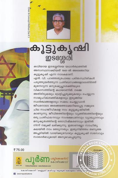 back image of കൂട്ടുകൃഷി