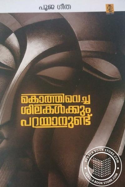 back image of കൊത്തിവെച്ച ശിലകള്ക്കും പറയാനുണ്ട്