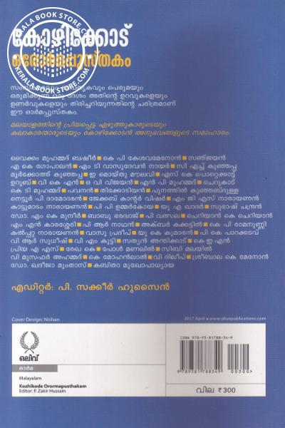 back image of Kozhikode Orormapusthakam