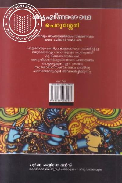 back image of Krishnagatha