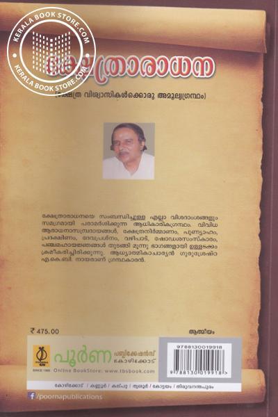 back image of Kshethraradhana