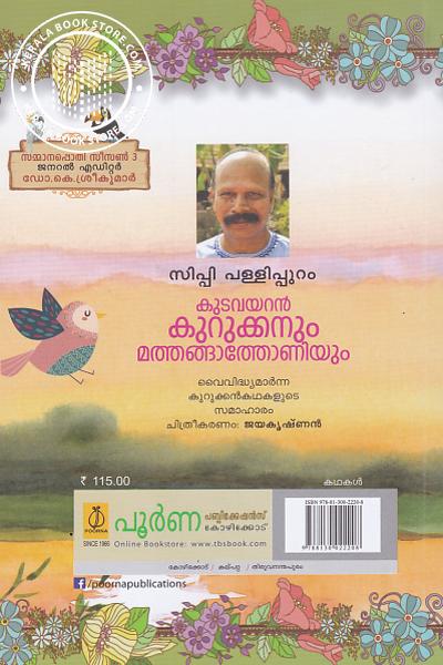 back image of കുടവയറന് കുറുക്കനും മത്തങ്ങാത്തോണിയും