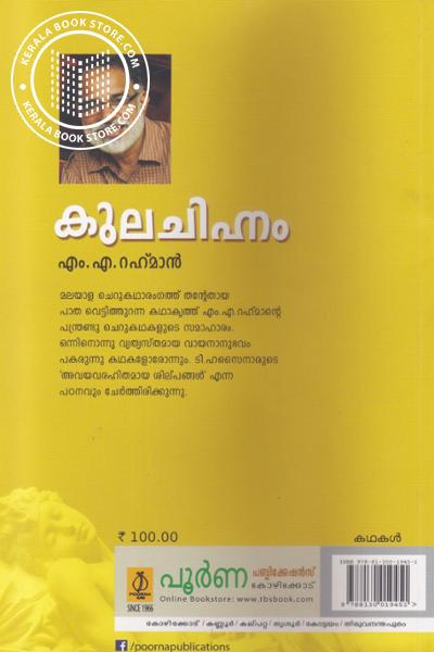back image of Kulachihnam