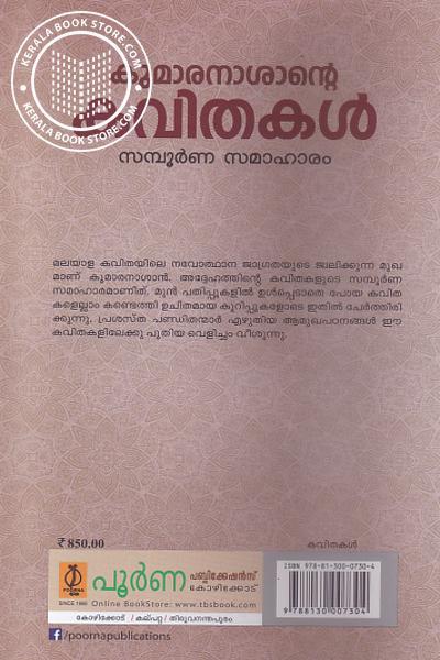 back image of Kumaranashante Kavithakal Sampoorna Samaharam