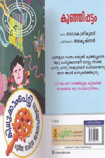 back image of Kunhippattam