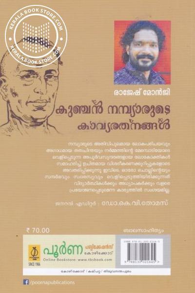back image of കുഞ്ചന് നമ്പ്യാരുടെ കാവ്യരത്നങ്ങള്