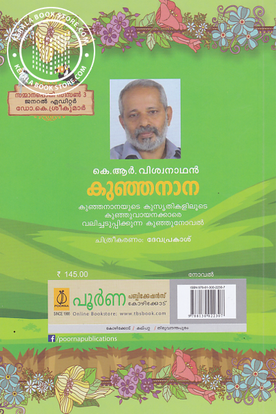 back image of കുഞ്ഞനാന
