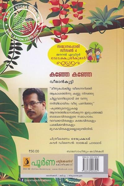 back image of കുഞ്ഞേ കുഞ്ഞേ