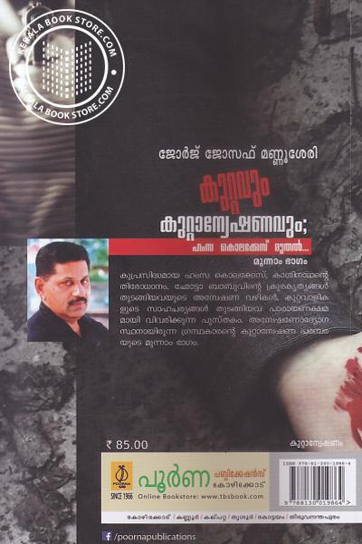 back image of Kuttavum Kuttanweshanavum Hamsa Kolakkesu Muthal Part - 3