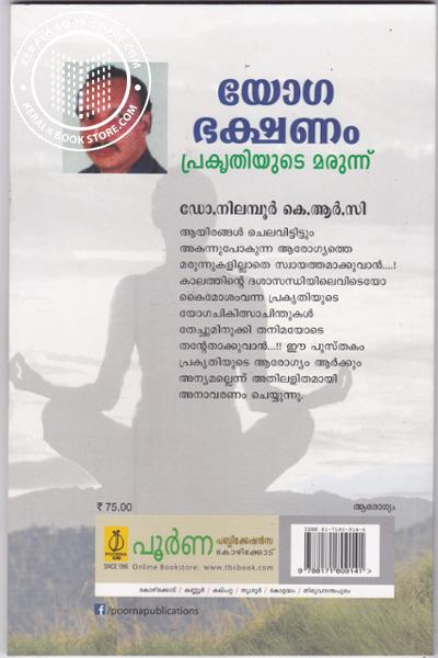 back image of കുട്ടികളോട് പെരുമാറുമ്പോള്