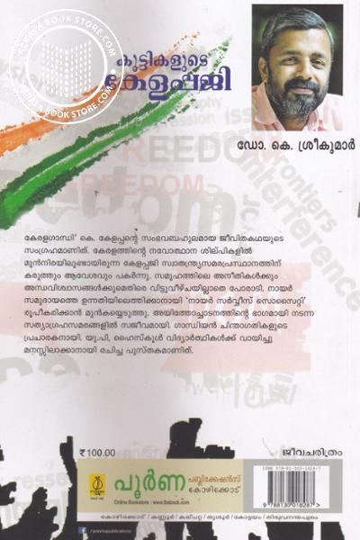 back image of Kuttykalute Kalappaji