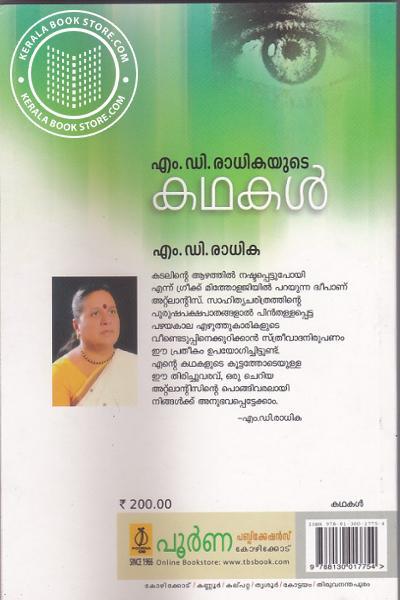 back image of M D Radhikayude Kathakal