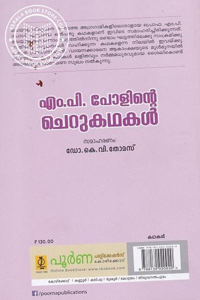 back image of M P Paulinte Cherukathakal