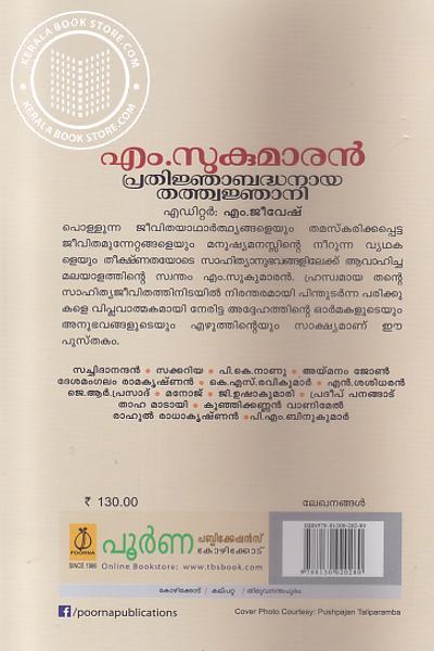 back image of M Sukumaran Prathijnabadhanaya Tathwajani