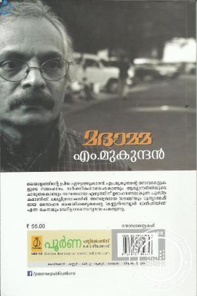 back image of മദാമ്മ
