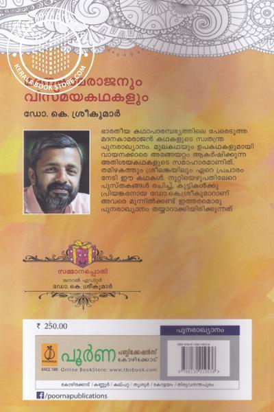 back image of Madhanakamarajanum Vismaya Kathakalum