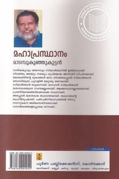 back image of Mahaaprasthaanam