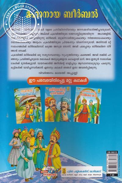 back image of മഹാനായ ബീര്ബല്