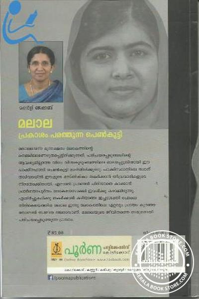 back image of മലാല പ്രകാശംപപരത്തുന്ന പെണ്ക്കുട്ടി