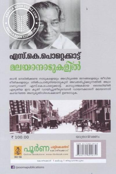 back image of മലയാനാടുകളില്