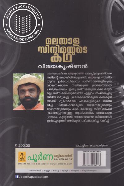 back image of Malayala Cinemayude Katha
