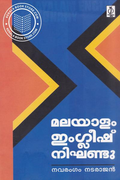 back image of Malayalam English Nighandu