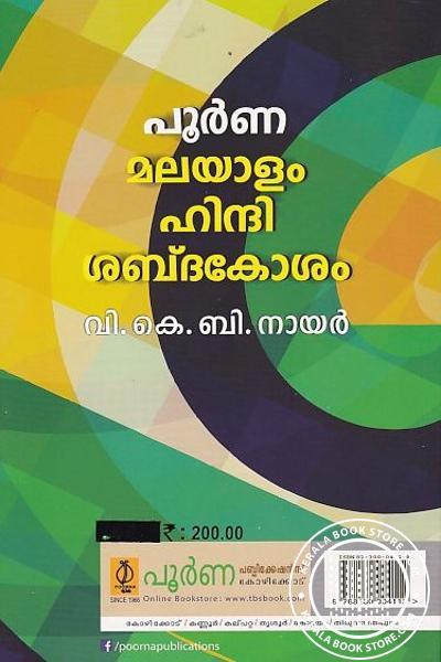 back image of മലയാളം ഹിന്ദി ശബ്ദകോശം
