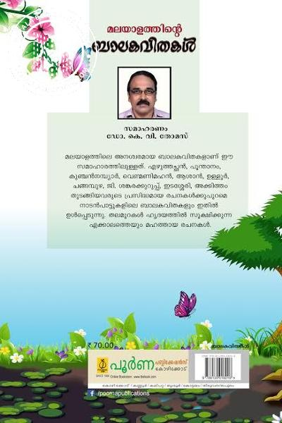 back image of Malayalathinte Balakavithakal