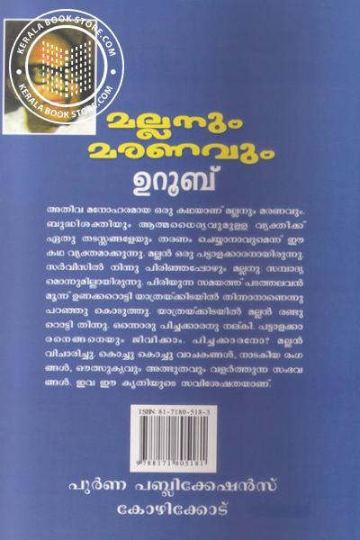 back image of Mallanum Maranavum