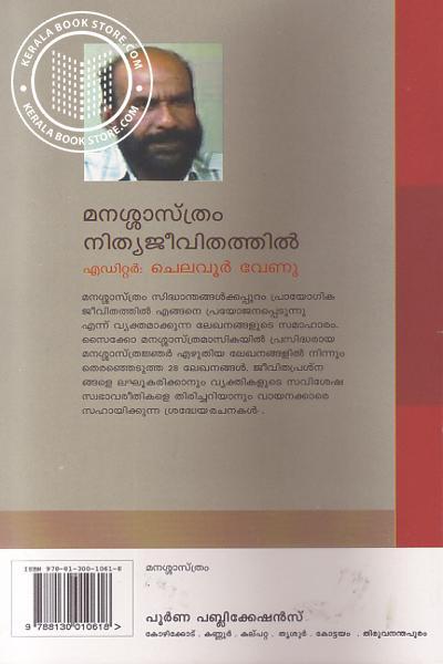 back image of മനശ്ശാസ്ത്രം നിത്യ ജീവിതത്തില്