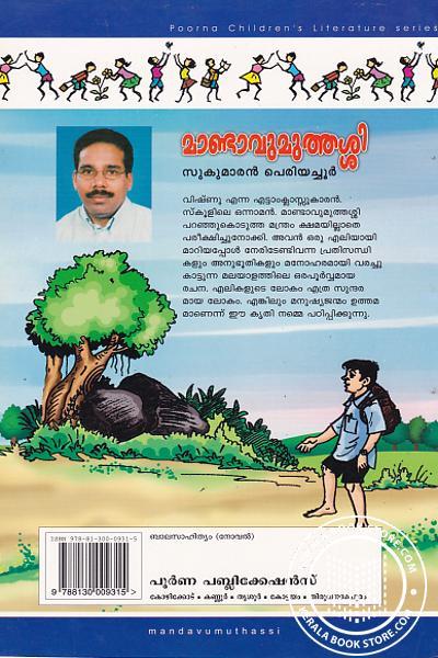 back image of മാണ്ടാവുമുത്തശ്ശി