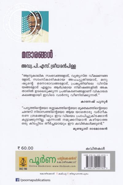 back image of മന്ദാരങ്ങള്