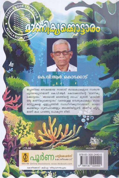 back image of മാണിക്യക്കൊട്ടാരം
