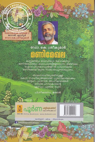 back image of മണി മേഖല