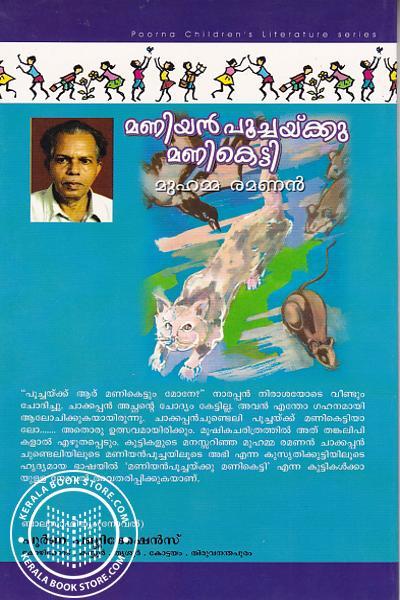 back image of മണിയന് പൂച്ചയ്ക്കു മണികെട്ടി