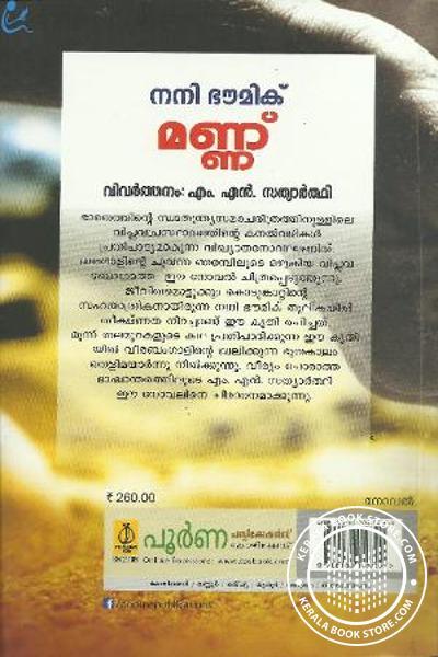 back image of മണ്ണ്