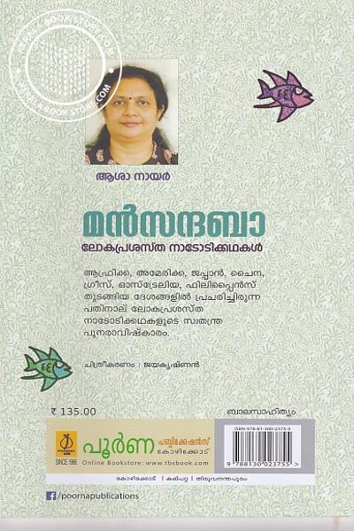 back image of മന്സന്ദബാ