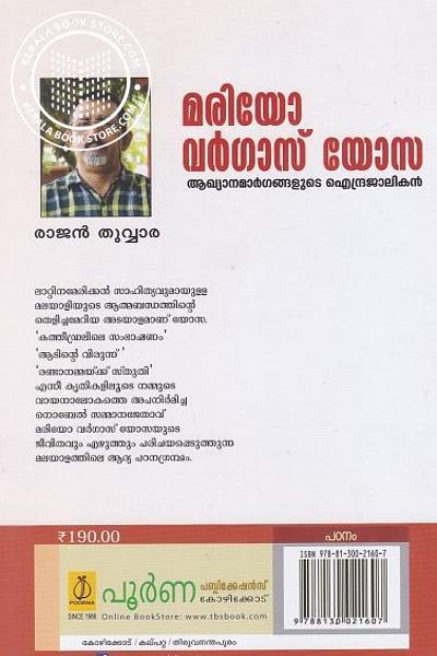 back image of മരിയാ വര്ഗാസ് യോസ